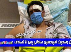 تصادف شدید امیرحسین صادقی بازیکن استقلال و ویدئوی آخرین وضعیت او
