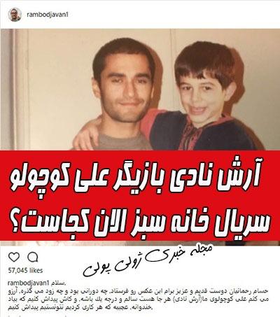 عکس بزرگسالی آرش نادی الان کجاست؟