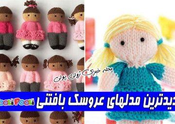 جدیدترین مدلهای عروسک بافتنی با کاموا+ عروسک بافتنی با دو میل و قلاب