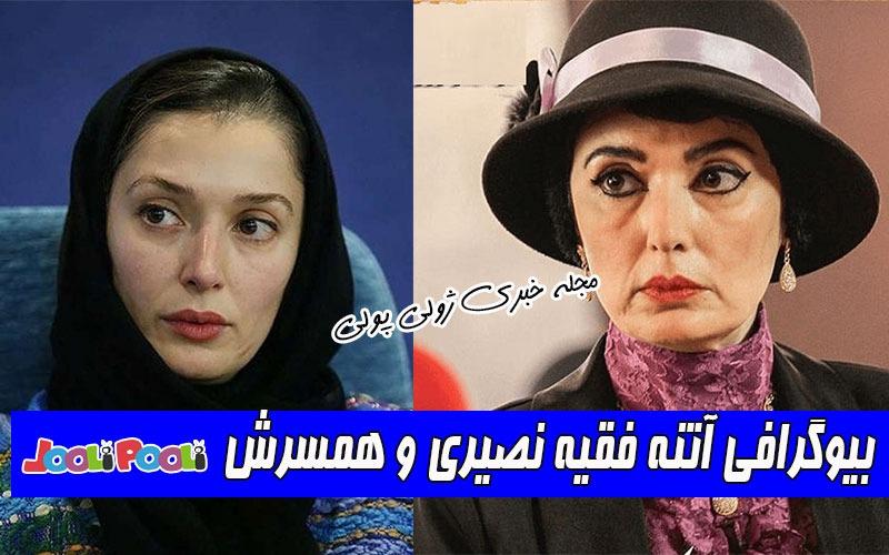 بیوگرافی آتنه فقیه نصیری و همسرش+ عکس جدید آتنه فقیه نصیری با بیماری ام اس