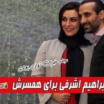 دلتنگی ابراهیم اشرفی برای ماه چهره خلیلی همسرش