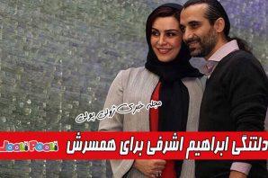 اولین عکس مشترک ماه چهره خلیلی و همسرش ابراهیم اشرفی و دلتنگی هایش