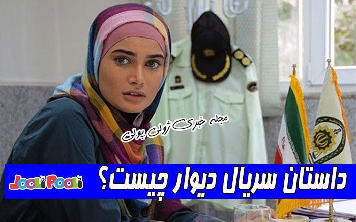 خلاصه داستان سریال دیوار و زمان پخش سریال دیوار