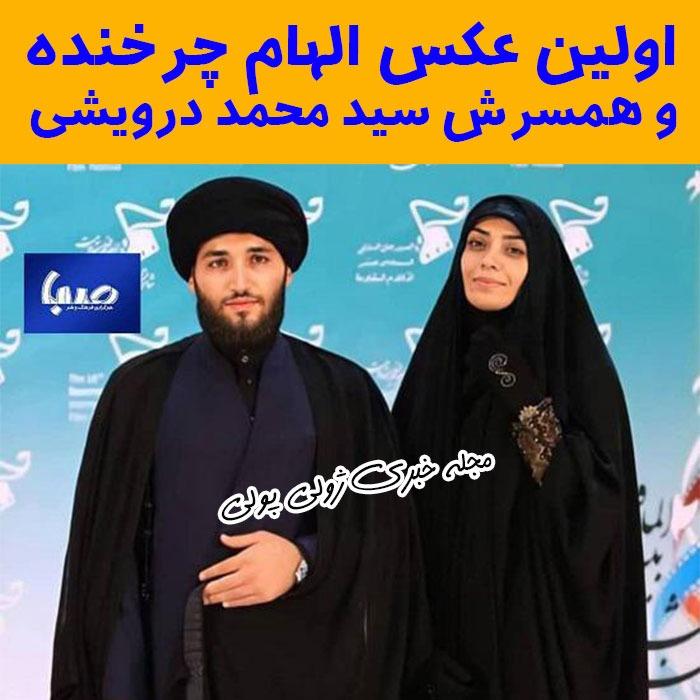 اولین عکس الهام چرخنده و همسرش سید محمد درویشی
