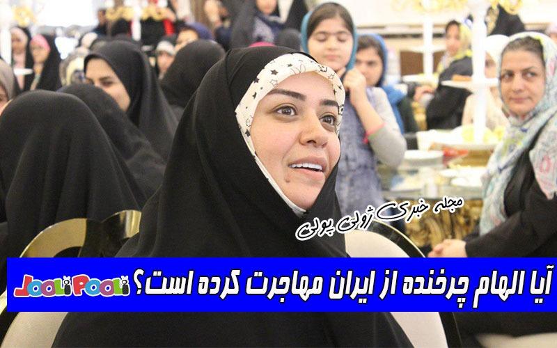 آیا الهام چرخنده از ایران مهاجرت کرده است؟+ همسر الهام چرخنده کیست؟