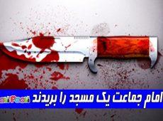 قتل وحشیانه امام جماعت مسجد در بنگلادش+ سر امام جماعت مسجد را بریدند