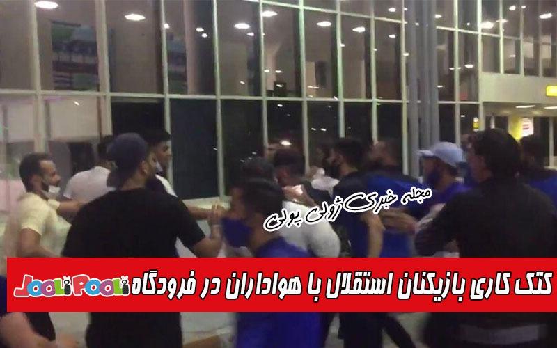 خداحافظی فرهاد مجیدی با استقلالی ها+ فیلم کتک کاری بازیکنان استقلال با هواداران