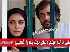 بازیگران فیلم دنیای بهتر+ خلاصه داستان تله فیلم دنیای بهتر بهروز شعیبی