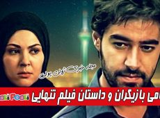 داستان و بازیگران فیلم تنهایی شهاب حسینی+ زمان پخش فیلم تنهایی از آی فیلم