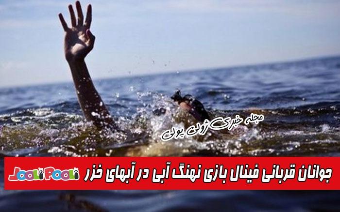 خودکشی سه جوان برای بازی نهنگ آبی
