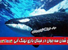 خودکشی ۳ جوان در فینال بازی نهنگ آبی در آبهای خزر
