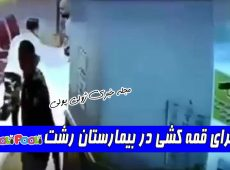 ماجرای قمه کشی ارازل و اوباش در بیمارستان پورسینای رشت چیست؟+ فیلم
