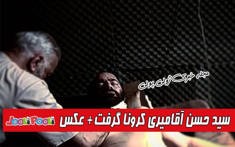 سیدحسن آقامیری کرونا گرفت+ عکس و بیوگرافی سیدحسن آقامیری