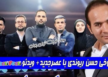 شوخی حسن ریوندی با مسابقه عصرجدید و احسان علیخانی+ ویدئو