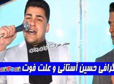 بیوگرافی حسین آستانی خواننده سبزواری+ دلیل فوت حسین استانی خواننده خراسانی