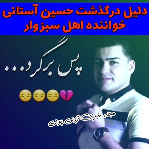 دلیل فوت حسین آستانی خواننده سبزواری
