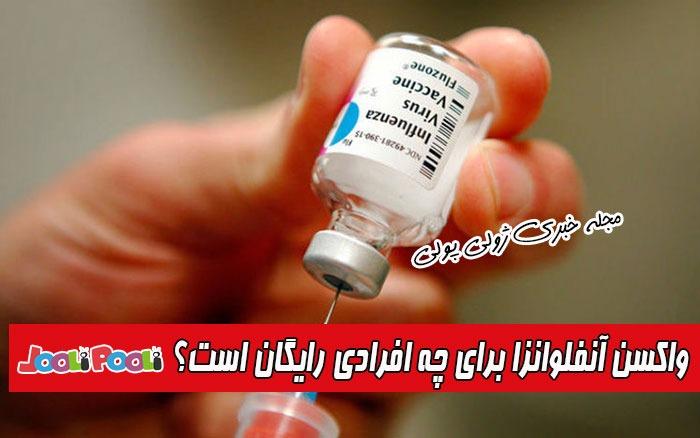واکسن آنفلوانزا برای چه افرادی رایگان است؟
