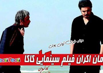 زمان اکران فیلم کاکا در سینماها+ داستان و بازیگران فیلم سینمایی کاکا