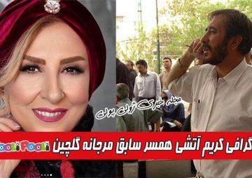 بیوگرافی کریم آتشی+ همسر سابق مرجانه گلچین همسایه اش را به قتل رساند!