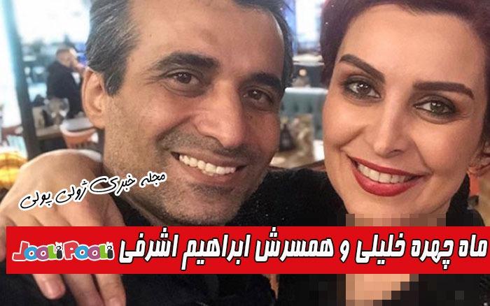عکس ماه چهره خلیلی و همسرش ابراهیم اشرفی