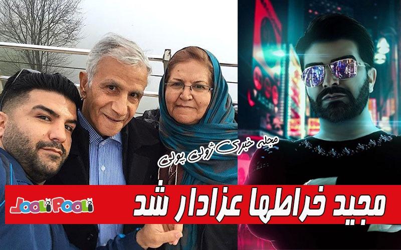 مجید خراطها عزادار شد+ پدر مجید خراطها فوت کرد و عکس پدرش