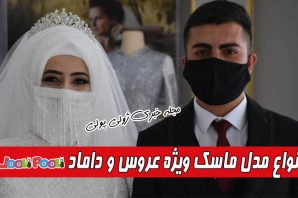 مدلهای ماسک ویژه عروس و داماد+ جدیدترین ماسکهای عروسی در دوران کرونا