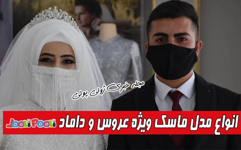 ست ماسک عروس و داماد