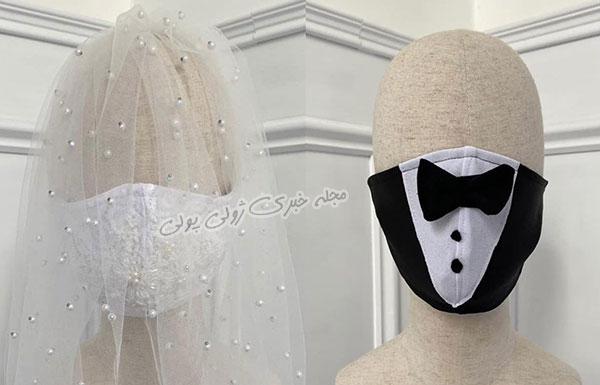 ماسک با طرح عروس و داماد برای دوران کرونا