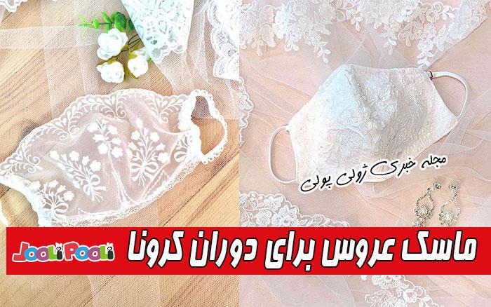 ست ماسک عروس و داماد برای دوران کرونا
