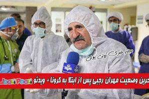 آخرین وضعیت مهران رجبی پس از ابتلا به کرونا+ ویدئوی صحبتهای مهران رجبی