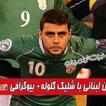 بیوگرافی محمد عطوی بازیکن لبنانی و مرگ با شلیک گلوله