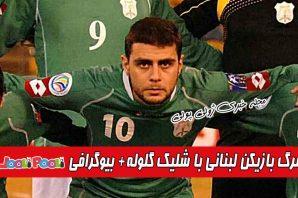 بیوگرافی محمد عطوی فوتبالیست لبنان+ بازیکن معروف فوتبال با شلیک گلوله فوت کرد