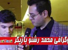 بازیگر نقش یوسف در سریال بوم و بانو کیست؟+ بیوگرافی محمد رشنو بازیگر