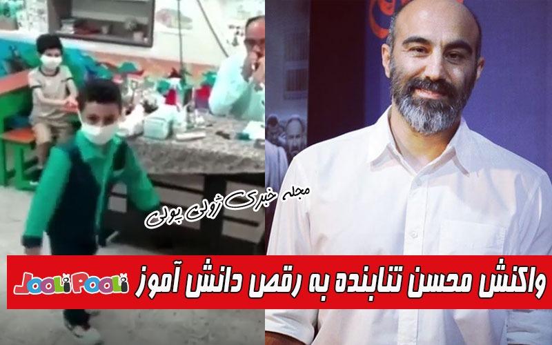 واکنش محسن تنابنده به رقص یک دانش آموز دبستانی در مدرسه+ ویدئو