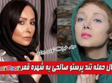 حمله تند پرستو صالحی به شهره قمر در اینستاگرام جنجالی شد+ عکس