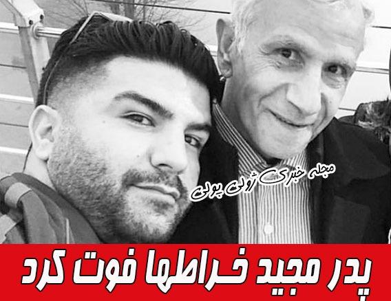 پدر مجید خراطها فوت کرد و عکس پدر مجید خراطها