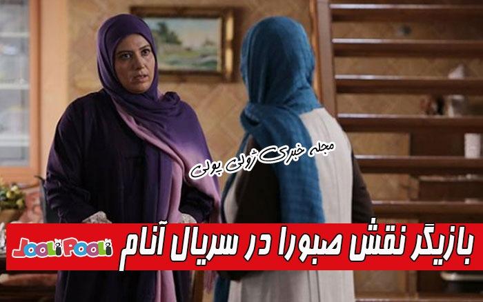 بازیگر نقش صبورا در سریال آنام