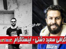 بازیگر نقش قاسم در سریال بوم و بانو کیست؟+ بیوگرافی سعید دشتی و همسرش