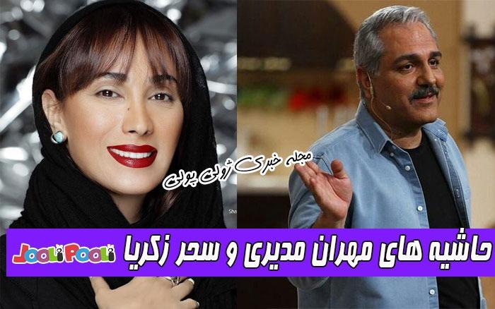 حاشیه های مهران مدیری و سحر زکریا
