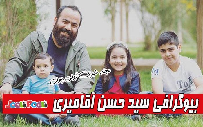 بیوگرافی سیدحسن آقامیری و ماجرای خلع لباس