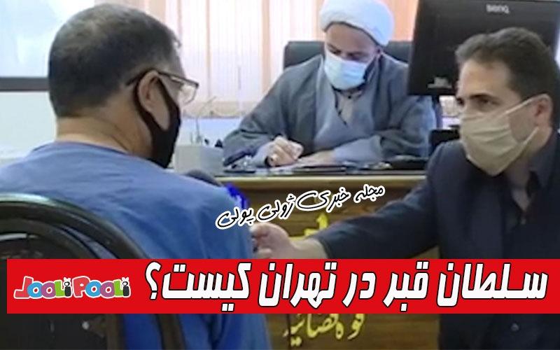 سلطان قبر در تهران کیست؟+ مافیای فروش قبر در شهرری دستگیر شد