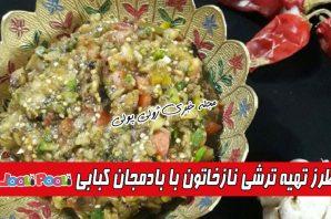 طرز تهیه ترشی نازخاتون با بادمجان کبابی+ طرز تهیه ترشی نازخاتون مازندرانی