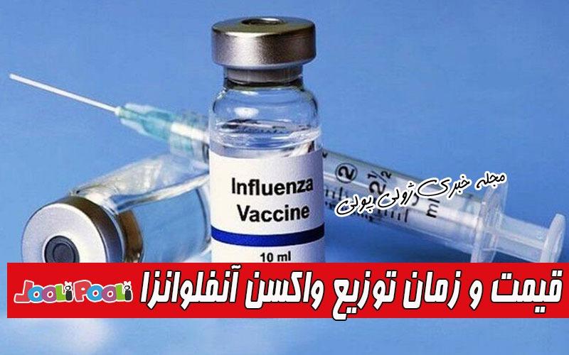 واکسن آنفلوانزا کی می آید؟+ قیمت واکسن آنفلوانزا چقدر است؟