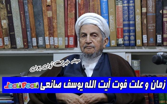 آیت الله یوسف صانعی درگذشت+ علت فوت یوسف صانعی