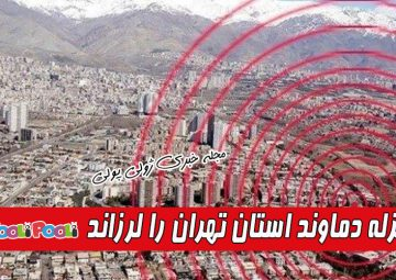 امشب ۱۹ شهریور دماوند زلزله آمد+ زمین لرزه دماوند استان تهران را لرزاند