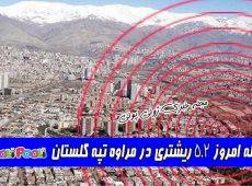 زلزله ۵٫۲ ریشتری در مراوه تپه استان گلستان+ جزئیات زلزله امروز استان گلستان