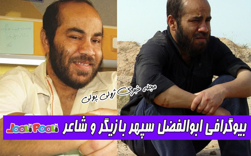 بیوگرافی ابوالفضل (بهزاد) سپهر بازیگر و شاعر+ علت و زمان فوت ابوالفضل سپهر