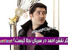 بازیگر نقش احمد در سریال نجلا کیست؟+ بیوگرافی سجاد دیرمینا و همسرش