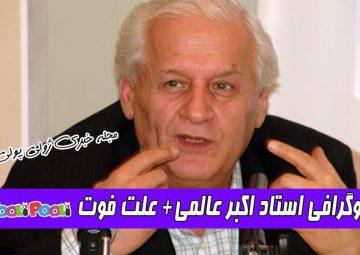 بیوگرافی اکبر عالمی و علت فوت+ اکبرعالمی بر اثر ابتلا به کرونا درگذشت