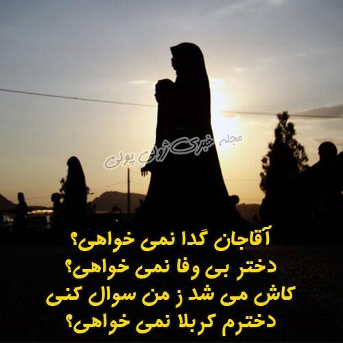 عکس پروفایل اربعین برای دخترها و خانم ها